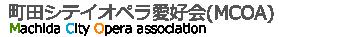 町田シティオペラ協会 愛好会