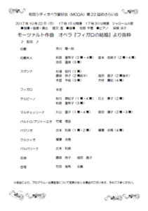 町田シティオペラ愛好会〈MCOA〉第 22 回おさらい会