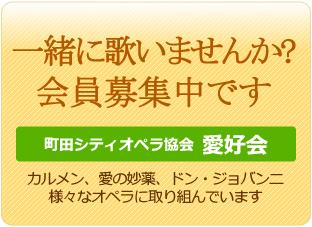 東京 町田シティオペラ協会 愛好会 会員募集