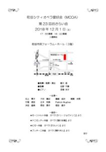町田シティオペラ愛好会〈MCOA〉第 23 回おさらい会