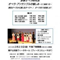 東京 多摩オペラ研究会 2018年2月23日 関戸公民館