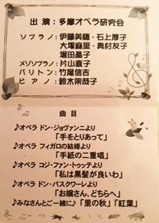 東京 多摩オペラ研究会 2018-11-23ロビーコンサート・プログラム