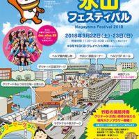 町田シティオペラ協会 多摩オペラ研究会 2018年9月23日 永山フェスティバル