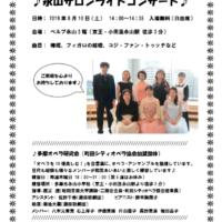 永山サロンライトコンサート