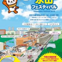 多摩オペラ研究会 2019年9月22日 永山フェスティバル
