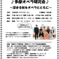 多摩オペラ研究会 多摩市民文化祭 2019年10月26日