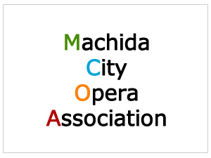 町田シティオペラ協会