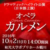 2016_1002carmen