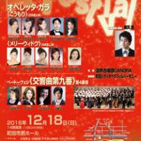 町田 オペラ 年末フェスティバル