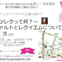 東京 町田シティオペラ協会 楽しい音楽講座 モツレクって何? モーツァルトとレクイエムについて