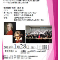 東京 町田シティオペラ協会 2018年1月28日 芸術フェスティヴァルVol.2