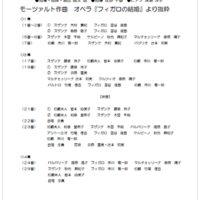 町田シティオペラ愛好会〈MCOA〉第 21 回おさらい会