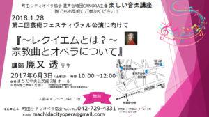 20170603tanoshiiongakukouza 東京 町田シティオペラ協会 楽しい音楽講座 レクイエムとは? 宗教とオペラについて