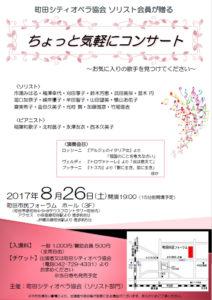 町田オペラシティ協会 2017年8月26日 ちょっと気軽にコンサート お気に入りの歌手を見つけてください 町田市民フォーラム