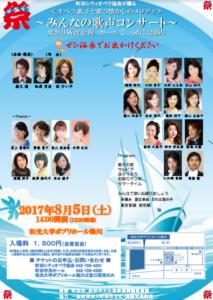 町田オペラシティ協会 2017年8月5日 みんなの歌声コンサート 和光ポプリホール鶴川