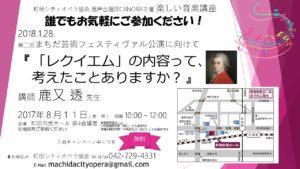 町田シティオペラ協会 2017年8月11日 楽しい音楽講座