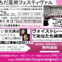 東京 町田シティオペラ協会 楽しい音楽講座 モーツァルト レクイエムと第九の関係