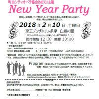 町田シティオペラ協会 2018年ニューイヤーパーティー