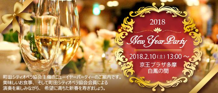 町田シティオペラ協会 2018年ニューイヤーパーティー NewYear.Party2018-02