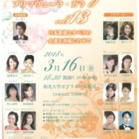 町田 オペラ 2018年3月16日プリマベーラ・ガラvol13