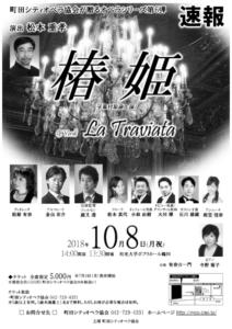 町田オペラ協会が贈る オペラシリーズ椿姫 2018年10月8日