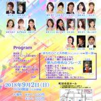 町田オペラシティ協会 2018年9月2日 みんなの歌声コンサート 町田市民ホール