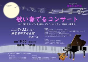 町田 シティオペラ教会 ソリスト 海老名市文化会館 歌い奏でるコンサート 2018年9月22日