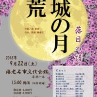 町田シティオペラ協会 ソリスト会員 鹿又徹 小山陽二郎 創作音楽 荒城の月 2018年9月22日
