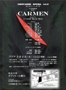モンダニーニ オペラ カルメン 2018年8月8日 和光大学ポプリホール