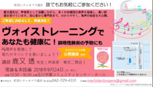 町田シティオペラ協会 2018年9月24日 ヴォイストレーニング 無料講座開講 まちだ〇ごと大作戦