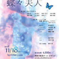 町田シティオペラ協会 鹿又透出演 蝶々夫人 2018年11月18日 神奈川県民ホール