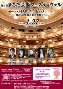 第3回まちだ芸術フェスティバル 町田シティオペラ協会 2019年1月27日 町田市民ホール