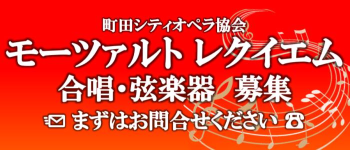 2018 町田シティオペラ協会 メンバー募集 合唱 弦楽器 まちだ芸術フェスティバル出演
