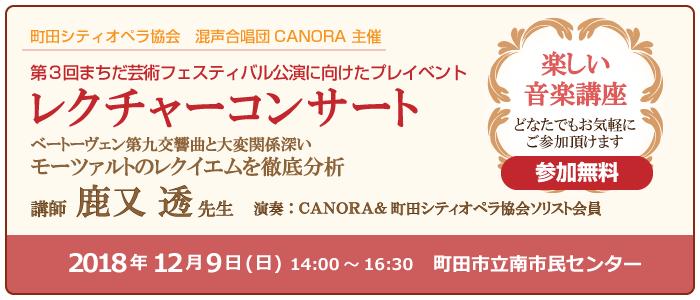 東京 町田シティオペラ協会 楽しい音楽講座 まちだ芸術フェスティヴァル公演前レクチャーコンサート
