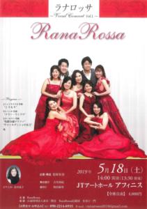 町田シティオペラ協会 Rana Rossa(ラナロッサ) Vocal concert Vol.1 2019年5月18日(土) mcoa_RanaRossa2019-0518