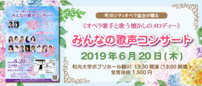 町田シティオペラ協会が贈る オペラ歌手と懐かしのメロディー みんなの歌声コンサート 2019年6月20日 和光大学ホプリホール