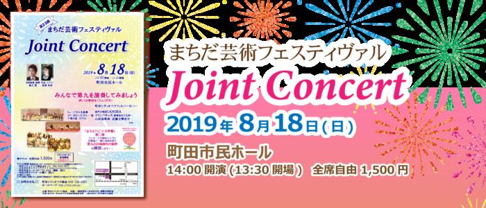 まちだ芸術フェスティバル 2019年8月18日 町田市民ホール
