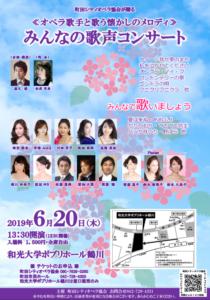 2019年6月20日 みんなの歌声コンサート 町田シティオペラ協会