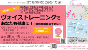 町田シティオペラ協会 2019年6月2日 ヴォイストレーニング 無料講座開講 まちだ〇ごと大作戦