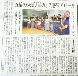 東京新聞8月16日掲載 まちだ芸術フェスティヴァル