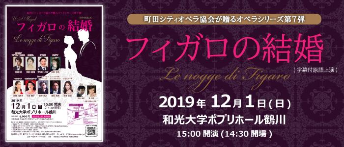 フィガロの結婚2019年12月1日