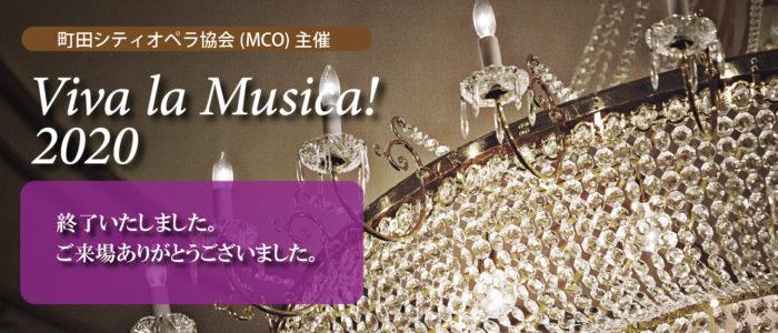 2020年1月19日 Viva La Musica! 2020 京王プラザホテル