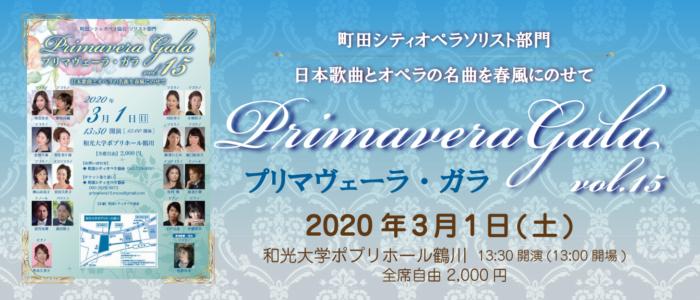 町田シティオペラ協会 プリマヴェーラガラvol15 2020年3月1日 和光大学ポプリホール鶴川