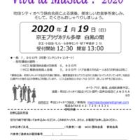 町田シティオペラ協会 2020年VivaLaMusica