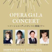 2020年9月3日 オペラ・ガラ・コンサート 〜ソーシャル・ディスタンスに挑戦!?〜 恋人との距離、どう縮める?