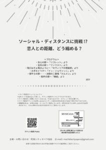 2020年9月3日 オペラ・ガラ・コンサート 〜ソーシャル・ディスタンスに挑戦!?〜 恋人との距離、どう縮める? 20200903operagala_02