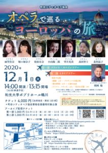 2020年12月1日 オペラで巡るヨーロッパの旅 MCOeuropa20201201