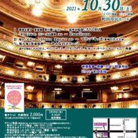 第4回まちだ芸術フェスティバル 町田シティオペラ協会 2021年10月30日 町田市民ホール